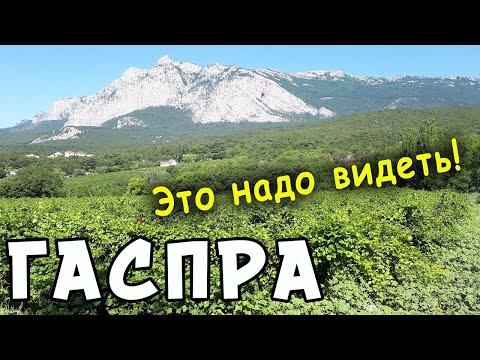 Гаспра санаторий Ясная Поляна, Дворец и парк графини Паниной. Крым сегодня