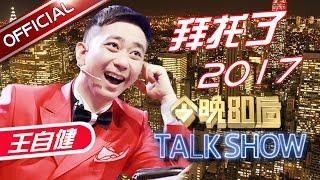 《今晚80后脱口秀》第20170105期: 拜托了2017  Tonight 80's Talk Show EP.20170105 【东方卫视官方超清】