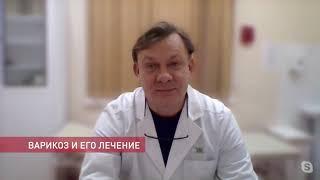 Поговорите с доктором: Варикоз и его лечение