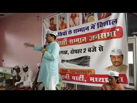 Full Speech Of Alok Agarwal At Mandla on Aadiwasi Samman Sabha