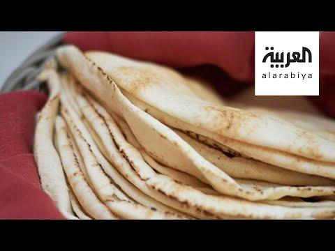 العرب اليوم - شاهد: رفع تسعيرة ربطة الخبز يثير مخاوف اللبنانيين