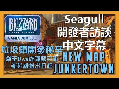 Seagull 在垃圾鎮中訪談開發者 新英雄日程,平衡改動,垃圾鎮開發秘辛+更多...[全中文字幕]