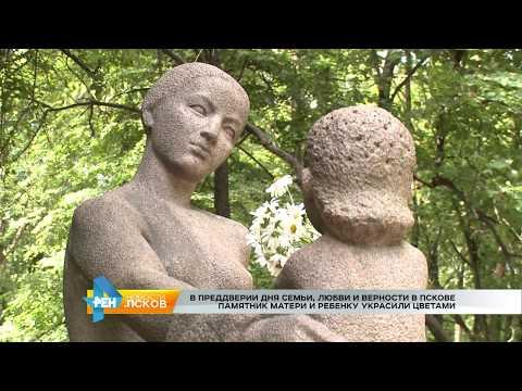 Новости Псков 06.07.2017 # День семьи, любви и верности