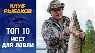 Лучшее место для рыбалки в московской области