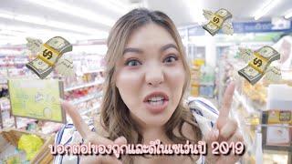 บอกต่อ!ของถูกและดีในเซเว่นปี 2019 มีอะไรบ้างนะ ?????? | NOBLUK