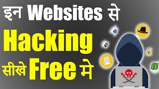 Top 5 Websites to Learn Ethical Hacking | अब Hacking सीखे बिलकुल Free - Hindi 2018