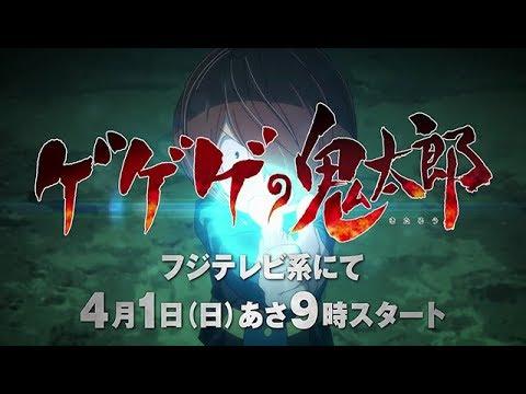 2018新版《鬼太郎》電視動畫,4月1日開播!