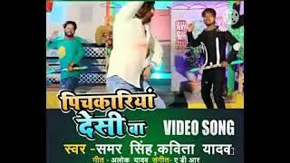 2021 Samar Singh Holi Song Bhalahin Pichakariya Desi Ba Mp3