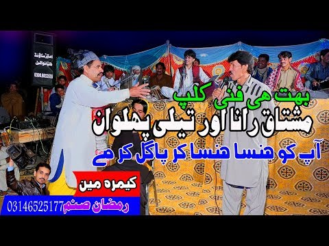 Mushtaq Rana and teeli palwan  new super hit funy clips 2019«mushtaq rana 2019«  most funy vedeios