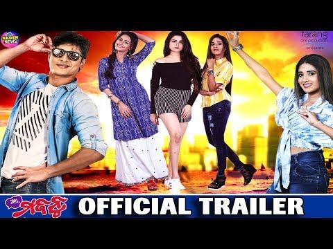Mr. Majnu - Official Trailer - New Odia Upcoming Film || Babusan, Sheetal, Dibya & Suryamayee