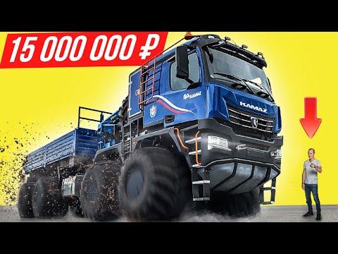 Сколько стоит самый дорогой КамАЗ? Арктика – 15 млн рублей