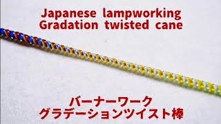 Japanese Lampworking Gradation Twisted Cane - Normal Speed Ver. バーナーワーク グラデーションツイスト棒