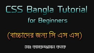 CSS Bangla Tutorial for Beginners | Web Design | Kanak