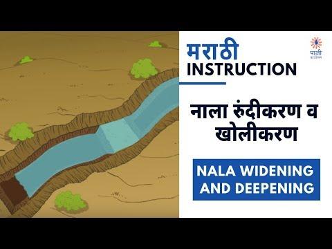 Nala Deepening and Widening (Marathi)