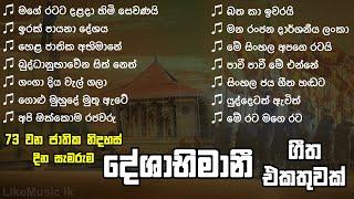 Sri Lanka Deshabhimani Songs Collection   73rd Independence Day   Deshabhimani Gee - LikeMusic lk