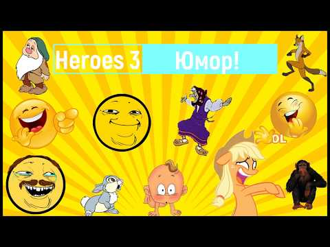 Видео герои меча и магии 5 часть