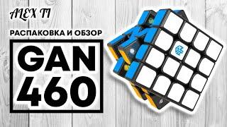 GAN 460 M/Запоздалый обзор топ куба!