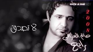 تحميل اغاني حاتم العراقي - لا تصدق (ألبوم رايح) | 2008 MP3