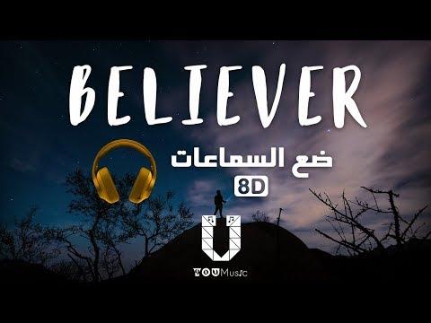 أغنية Believer لفرقة Imagine Dragons بتقنية الصوت 8D مترجمة