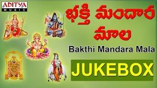 Bakthi Mandara Mala || Telugu Devotional Songs Jukebox By S.Janaki, Madavapeddi Suresh