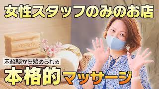 埼玉★出張マッサージ委員会Z