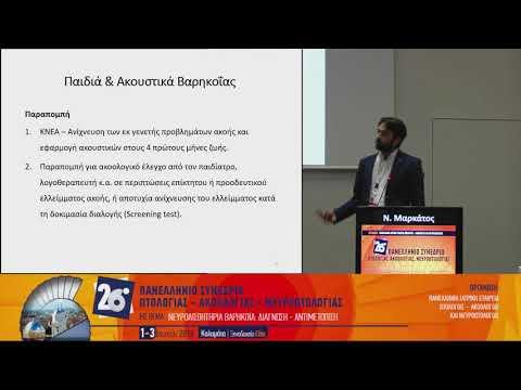 Ν. Μαρκάτος - Η προσέγγιση του ακοολόγου ατόμων με νευροαισθητήρια βαρηκοΐα