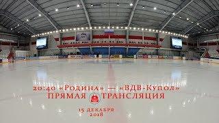 ХК Родина - ХК ВДВ-Купол