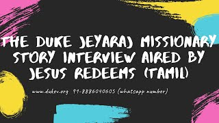 The Duke Jeyaraj Missionary Story Interview Aired By Jesus Redeems (Tamil)