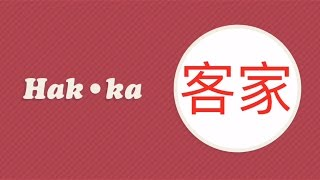 What the Heck is Hakka?