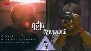 "Video thumbnail of ""ត្រៀមចិត្តសំរាប់ឈឺ   Lay Sovan Alex Ft Bros Mao Composer   Cover"""