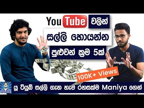 Maniya   How To Make Money On YouTube   YouTube Money   Maniya Streams