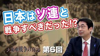 第6回 日本はソ連と戦争すべきだった!?