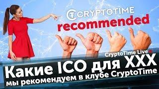 Какие ICO для ХХХ мы рекомендуем в клубе CryptoTime