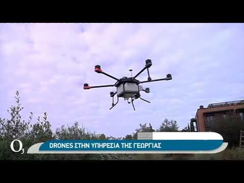 Drones στην υπηρεσία της γεωργίας   24/11/2020   ΕΡΤ
