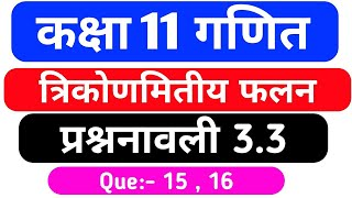 Class 11 math lesson 3 in hindi । Class 11 math ex 3.3 in hindi । Mobile par school । que 15,16 - Download this Video in MP3, M4A, WEBM, MP4, 3GP