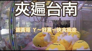 夾遍台南 - 攻略台南夾娃娃機!背包滿到一個炸!