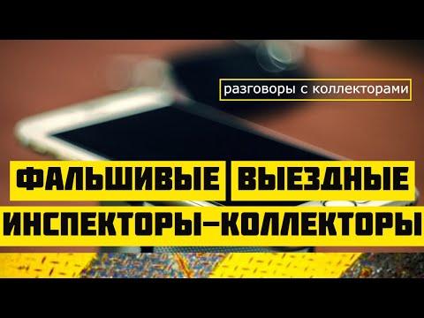 Коллекторы ФАКТОР грозятся приехать домой   МФО   Коллекторы Украины