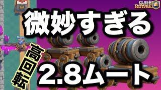 【クラロワ】高回転ムート砲!いやいや微妙かよ!【クラッシュロワイヤル】