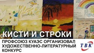 Профсоюз КуАЭС организовал художественно-литературный конкурс