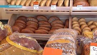 Насколько опасен украинский хлеб | Ранок з Україною