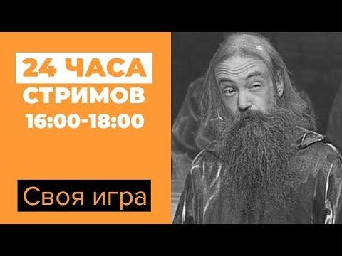 Своя Игра 1-я от StopGame.ru