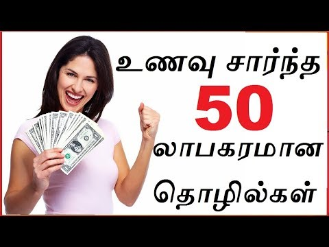 , title : 'Food Based 50 Business in Tamil | Business ideas in Tamil | Business Opportunities |