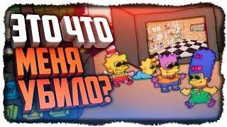 ЭТО ЧТО МЕНЯ УБИЛО? ЧЕЛЛЕНДЖИ! ✅ Fun Times at Homer's Прохождение #9