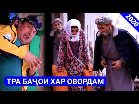 Бобои Мерган - Хара бачои ту гирифтам