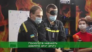 Психологи ДСНС з усієї України приїхали до Харкова