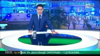 26 Казахстанцев было в аэропорту Стамбула во время взрывов. Новости Казахстана 29.06.2016