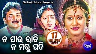 Na Pau Raati Na Maru Pati ନ ପାଉ ରାତି ନ ମରୁ ପତି | Geeta Dash ଗୀତା ଦାସ | Sarthak Music