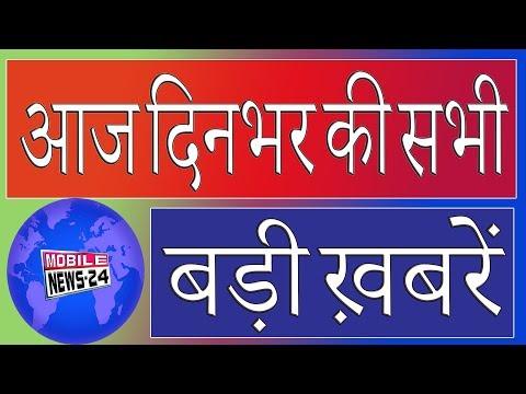आज दिनभर की बड़ी ख़बरें | Today news headlines | Breaking news | Speed news | Samachar | MobileNews24