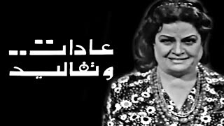 مسلسل ״عادات وتقاليد״ ׀ عقيلة راتب ׀ التدخين