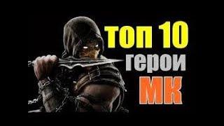 ТОП 10 Самые сильные герои Mortal Kombat!